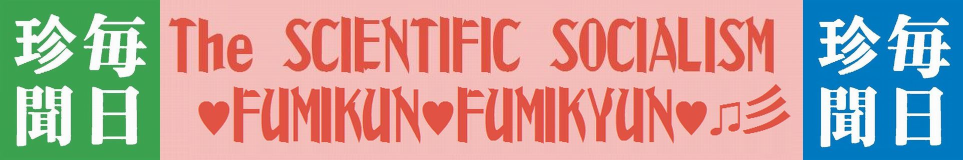 The SCIENTIFIC SOCIALISM❤FUMIKUN❤FUMIKYUN❤♫彡