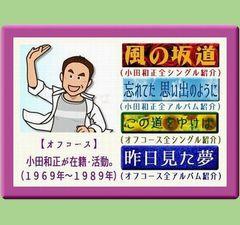 小田和正240_225