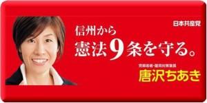唐沢ちあき20160820