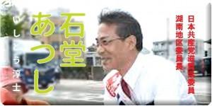 いしどう20171008