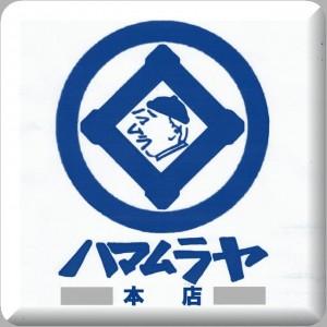 ハマムラヤ_20170326_ロゴ完成