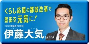 伊藤20170122
