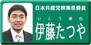 伊藤20170627
