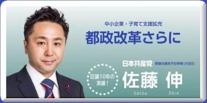 佐藤20170606