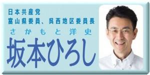 坂本20171002