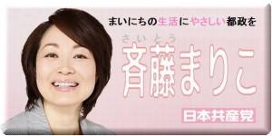 斉藤20170521