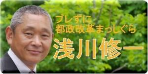 浅川20170613