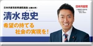 清水20170929