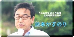 藤本20171009