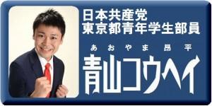 青山コウヘイ20170626