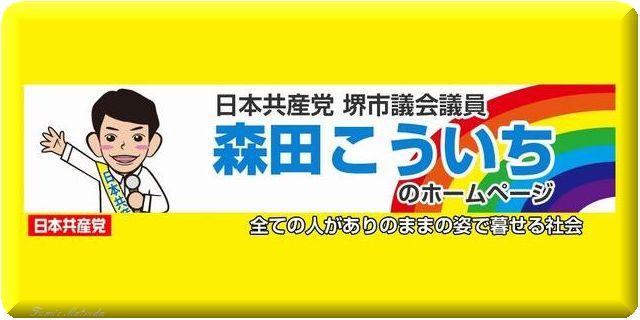 森田20180226